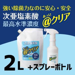 【使用上の注意】 ・飲み物ではありませんので飲用しないでください。 ・他の殺菌剤・消毒液とは混ぜない...