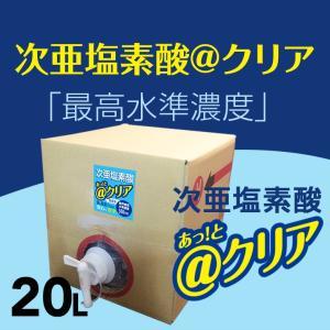【2個購入で加湿器プレゼント】次亜塩素酸水 @クリア 20L 高濃度500ppm...