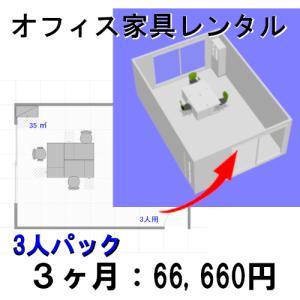 オフィス家具レンタル 3人用パック
