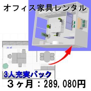 オフィス家具レンタル 3人用充実パック