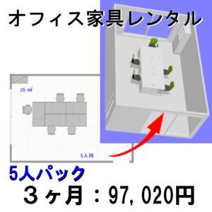 オフィス家具レンタル 5人用パック