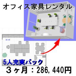 オフィス家具レンタル 5人用充実パック