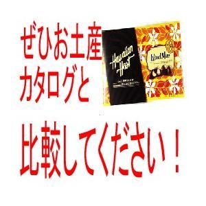 ハワイ お土産 ハワイアンホースト マカデミアナッツチョコレート 5oz
