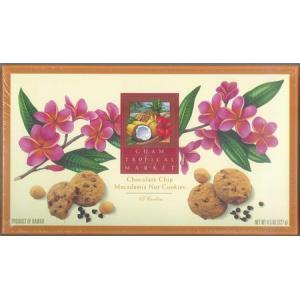 グアム お土産 土産 おみやげ グアム マカデミアナッツ&チョコチップクッキー 127g 通販|arigatou-nuts