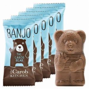 オーストラリア お土産 土産 おみやげ キャロブ バンジョーベア ミルク 5個セット  通販|arigatou-nuts