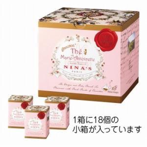 フランス お土産 土産 おみやげ NINA'S (ニナス) マリーアントワネット ティーバッグBOX (小箱18個入り) 通販 arigatou-nuts