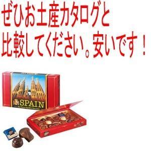 スペイン お土産 土産 おみやげ スペイン アソートチョコレート 3箱セット 通販|arigatou-nuts