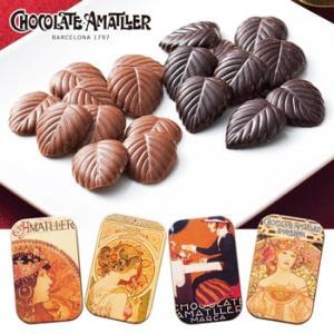 スペイン お土産 土産 おみやげ アマリエ 缶入りリーフチョコレート 4缶セット 通販|arigatou-nuts