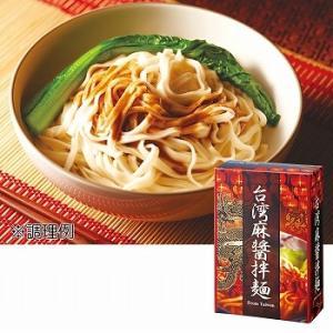 台湾ピリ辛 汁なし担々麺(海外 台湾 お土産)