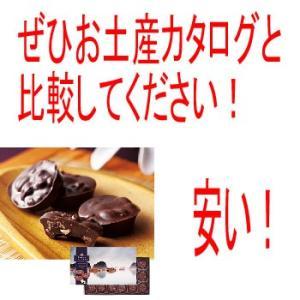 ベトナム お土産 土産 おみやげ ベトナム ハロン湾チョコクラスター  通販|arigatou-nuts