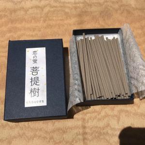 【お香】恋の蛍 菩提樹|arima-koushindou