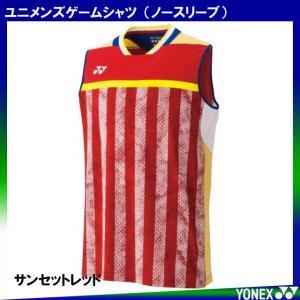 ヨネックスメンズゲームシャツ ノースリーブ10248 数量限定 496サンセットレッド メール便|arimotospshop