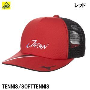 ミズノ mizuno テニス・ソフトテニスウェア JAPANキャップ/帽子 62JW8X03 62 レッド ユニセックスフリー限定品 arimotospshop