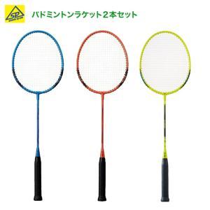 YONEXヨネックス B4000 バドミントン ラケットセット 2本  カラーが選べる  レジャー 行楽 レク 家で遊べる シャトル ラケットケースオプション購入可|arimotospshop