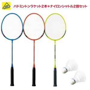 YONEXヨネックス B4000 バドミントン ラケット2本 シャトル2個 セット  カラーが選べる  レジャー 行楽 レク 家で遊べる ラケットケースオプション購入可|arimotospshop