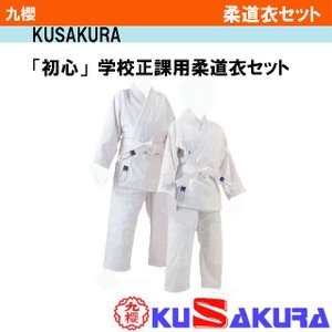 九桜 KUSAKURA 初心柔道衣セット JNW3 JNW4 学校正課用|arimotospshop