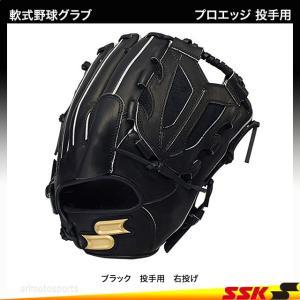 エスエスケイ 軟式野球グラブ プロエッジ投手用 PEN-31316 90 ブラック 右投げ用