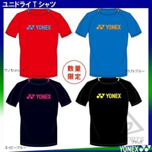 ヨネックス YONEX ユニドライTシャツ YOB17010 男女兼用 半袖 数量限定品