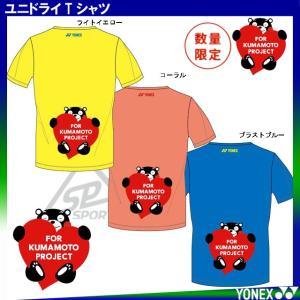ヨネックス YONEX ユニドライTシャツ YOB17014 男女兼用 半袖 数量限定品 メール便可|arimotospshop