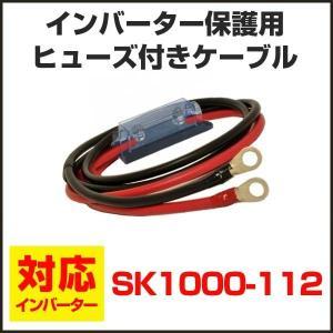SK1000-112(12V)用 ヒューズ・ホルダー・ケーブ...