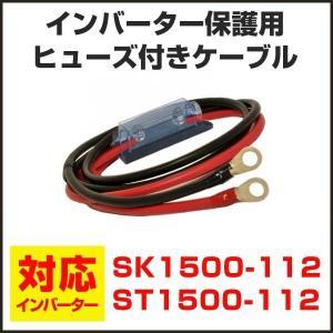 SK1500-112(12V)用 ヒューズ・ホルダー・ケーブ...