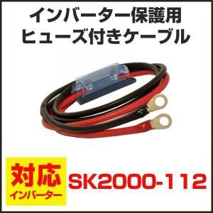 SK2000-112(12V)用 ヒューズ・ホルダー・ケーブ...
