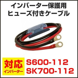 SK700-112(12V)用 ヒューズ・ホルダー・ケーブル...