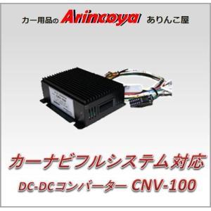 トラックなどのDC24V車へDC12V仕様カーAV機器、無線機器などの搭載に役立つアイテムです。 カ...