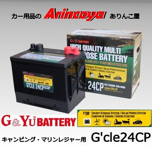 G&Yu キャンピング・マリンレジャー用 バッテリー  G'CLE 24CP