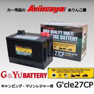 G&Yu キャンピング・マリンレジャー用 バッテリー  G'CLE 27CP