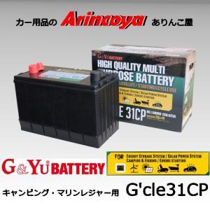 G&Yu キャンピング・マリンレジャー用 バッテリー G'CLE(ジークル)シリーズ G'CLE 3...