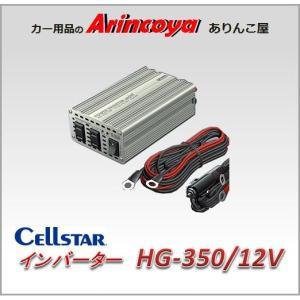 セルスター パワーインバーターミニ HG-350/12V