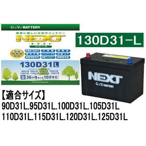 NX130D31L バッテリー G&Yu NEXT