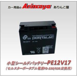 小型シールドバッテリー PE12V17(DC12V/17Ah(20HR))