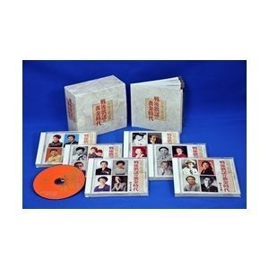 至福の歌謡曲 戦後歌謡の黄金時代(CD6枚組)|arinkurin2