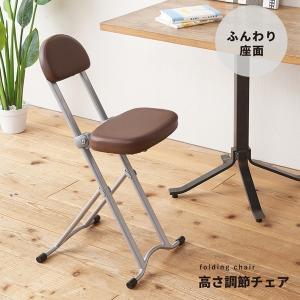 椅子   高さ調節チェア(ブラウン/茶) 折りたたみ椅子/イス/カウンターチェア/合成皮革/スチール/クッション/高さ75cm/背もたれ付き/コンパクト/完成品/NK017 arinkurin2