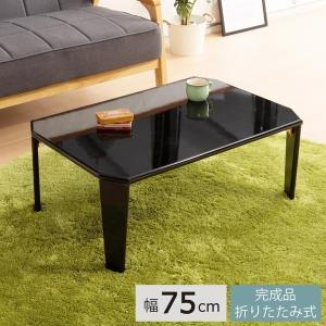 テーブル | リッチテーブル(75) (ブラック/黒) 幅75cm 机/リビングテーブル/ローテーブル/折りたたみ/北欧風/鏡面加工/シンプル/完成品/NK755|arinkurin2
