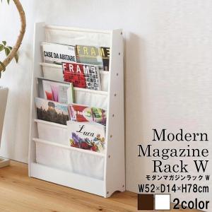 収納家具 | モダンマガジンラックW (6段) 幅52cm×奥行14cm 木製布軽量スリム薄型本棚ブックラック雑誌北欧風ナチュラルNK817 ホワイト(白)|arinkurin2