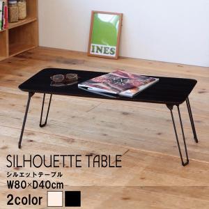 テーブル | シルエットテーブル(ブラック/黒) 幅80cm×奥行40cm 机/ローテーブル/折り畳み/鏡面加工/木目/高級感/ワイド/完成品/NK840|arinkurin2