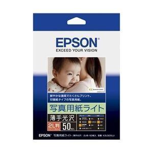 用紙 | エプソン(EPSON) カラリオプリンター用 写真用紙ライト(薄手光沢)/2L判/50枚入...