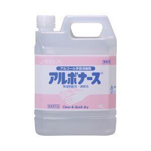 アルボース アルボナース 1本(4L) | 衛生用品|arinkurin2