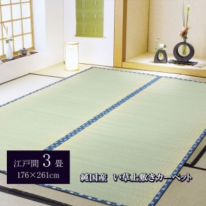 い草マット | 純国産/日本製 糸引織 い草上敷 『岩木』 江戸間3畳(約176×261cm)|arinkurin2
