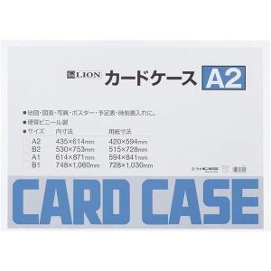 カードケース(硬質) A2判 内寸435×614mm|arinkurin2