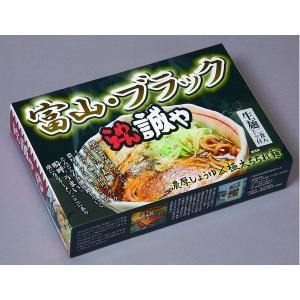 全国名店ラーメン(小)シリーズ 富山ブラックラーメン 誠やSP71 (10個セット) | 麺類|arinkurin2