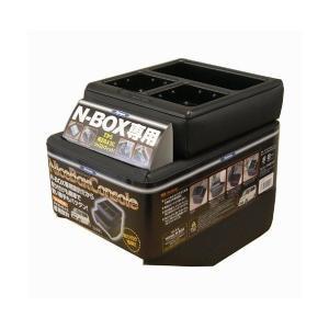 カー用品 | IT ROMAN NBOX専用コンソール NB1|arinkurin2