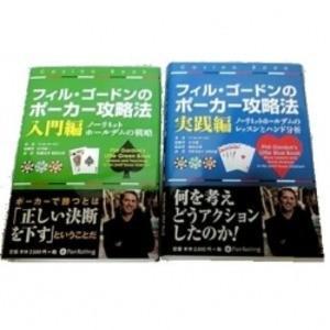 書籍 | 本「フィル・ゴードンのポーカー入門編〜実践編」2冊セット|arinkurin2