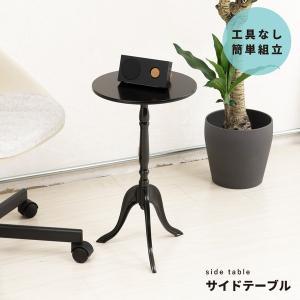 クラシックサイドテーブル(ブラック/黒) 幅30cm 丸テーブル/机/軽量/モダン/ロココ調/アンティーク/北欧/カフェ/飾り台/CTN3030|arinkurin2