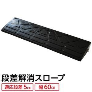 (耐久性に自信アリ)段差スロープ段差プレート (幅60cm 高さ5cm用) ゴム製 衝撃吸収 | 段差スロープ|arinkurin2