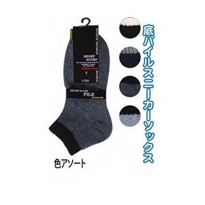 婦人綿混底パイルスニーカーカラーベース 301245HK (10個セット) 45593|arinkurin2