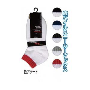 婦人綿混底パイルスニーカー白ベース 301246HK (10個セット) 45592|arinkurin2